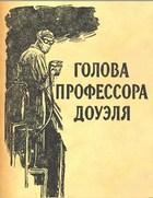 "Александр Беляев ""Голова профессора Доуэля"""