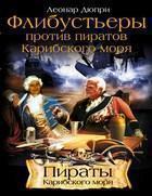 """Леонар Дюпри """"Флибустьеры против пиратов Карибского моря"""""""