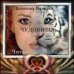 """Наталья Колесова """"Чудовища"""""""