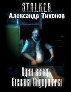 "Александр Тихонов ""Один вечер Степана Сидоровича"""