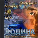 """Андрей Валерьев """"Родина"""""""