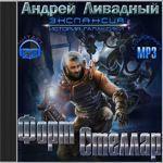 """Андрей Ливадный """"Форт Стеллар"""""""