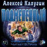 "Алексей Калугин ""Подменённый"""