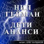 "Нил Гейман ""Дети Ананси"""