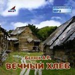 "Александр Беляев ""Вечный хлеб"""