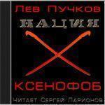 """Лев Пучков """"Ксенофоб"""""""