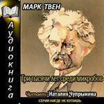 """Марк Твен """"Три тысячи лет среди микробов"""""""