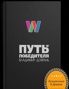 """Владимир Довгань """"Путь Победителя"""""""