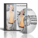 """Роман Масленников """"Раскрутка премиального личного бренда"""""""