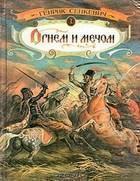 "Генрик Сенкевич ""Огнём и Мечом"""