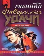 """Борис Рябинин """"Фавориты удачи"""""""