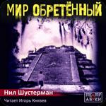 "Нил Шустерман ""Мир обретённый"""