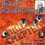 """Андрей Кочергин """"…Или смерть?"""""""
