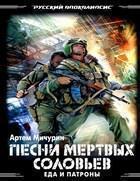 """Артем Мичурин """"Песни мёртвых соловьев"""""""