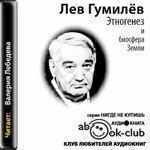 """Лев Гумилёв """"Этногенез и биосфера Земли"""""""