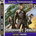 """Алексей Чижовский """"Наемник с Земли"""""""