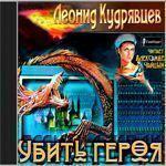 """Леонид Кудрявцев """"Убить героя"""""""