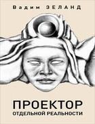 """Вадим Зеланд """"Проектор отдельной реальности"""""""