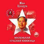 "Мао Цзедун ""Маленькая красная книжица"""