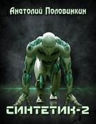 "Анатолий Половинкин ""Синтетик 2"""