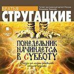 """Аркадий и Борис Стругацкие """"Понедельник начинается в субботу"""""""