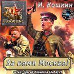 """Иван Кошкин """"За нами Москва!"""""""