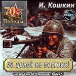"""Иван Кошкин  """"За ценой не постоим"""""""