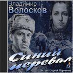 "Владимир Волосков ""Синий перевал"""