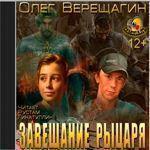 """Олег Верещагин """"Завещание рыцаря"""""""