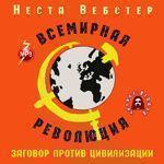 """Неста Вебстер """"Всемирная революция"""""""