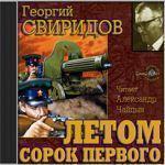 """Георгий Свиридов """"Летом 41-го"""""""