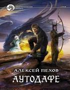 """Алексей Пехов """"Аутодафе"""""""