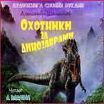 """Александр Шалимов """"Охотники за динозаврами"""""""