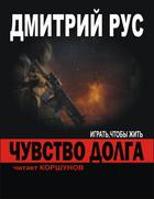 """Дмитрий Рус """"Чувство долга"""""""