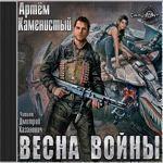 """Артем Каменистый """"Весна войны"""""""