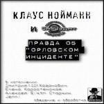 """Клаус Нойманн """"Правда об «Орловском инциденте»"""""""