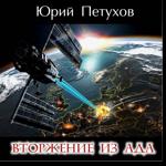 """Юрий Петухов """"Вторжение из ада"""""""