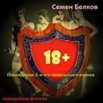 """Семен Белков """"Похождения Э***а и его Ненасытного клинка"""""""