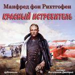 """Манфред Фон Рихтхофен """"Красный истребитель"""""""