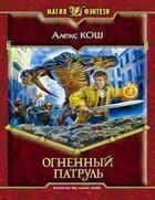 """Алекс Кош """"Огненный патруль"""""""