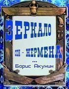 "Борис Акунин ""Зеркало Сен-Жермена"""