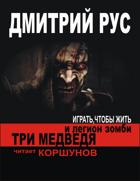 "Дмитрий Рус ""Три медведя и легион зомби"""