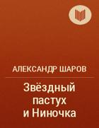 """Александр Шаров """"Звёздный пастух и Ниночка"""""""