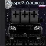 """Андрей Дашков """"Чёрный ровер, я не твой"""""""