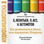 """Б. Леонтьев, П. Асс, Н. Бегемотов """"Похождения Штирлица или Как размножаются ежики"""""""
