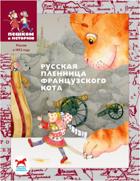 """Игорь Жуков """"Русская пленница французского кота"""""""