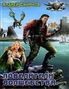 """Андрей Смирнов """"Повелители волшебства"""""""