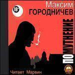 """Максим Городничев """"Помутнение"""""""