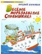 """Виталий Коржиков """"Весёлое мореплавание Солнышкина"""""""