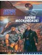 """Александр Зорич """"Время – московское!"""""""